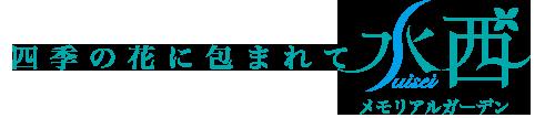 山口県岩国市の永代供養 / 山口県岩国市の墓じまい 水西メモリアルガーデン